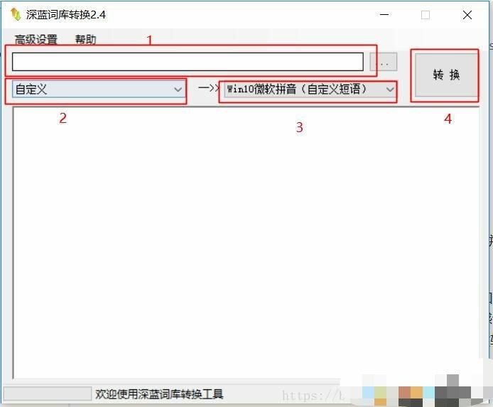 Win10微软拼音词库导入教程