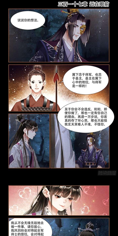 【漫画更新】《神医嫡女》总317~318话-小柚妹站