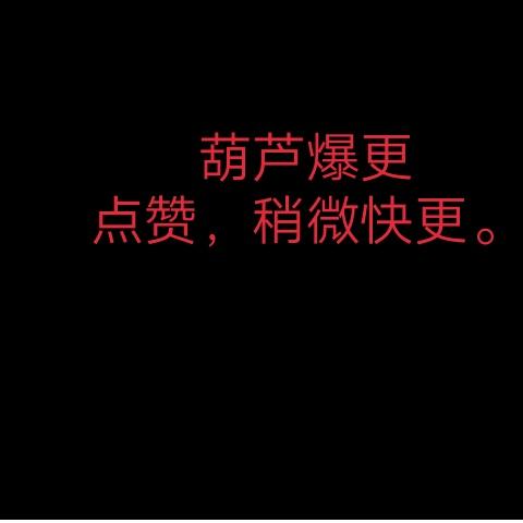 【漫画分享】大王饶命28画