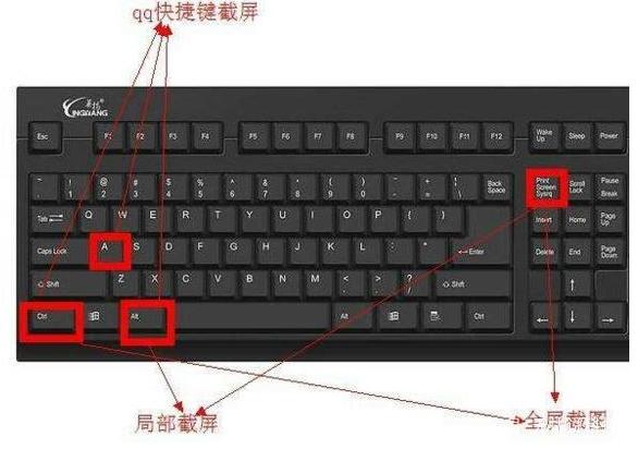 电脑截屏的快捷键是什么