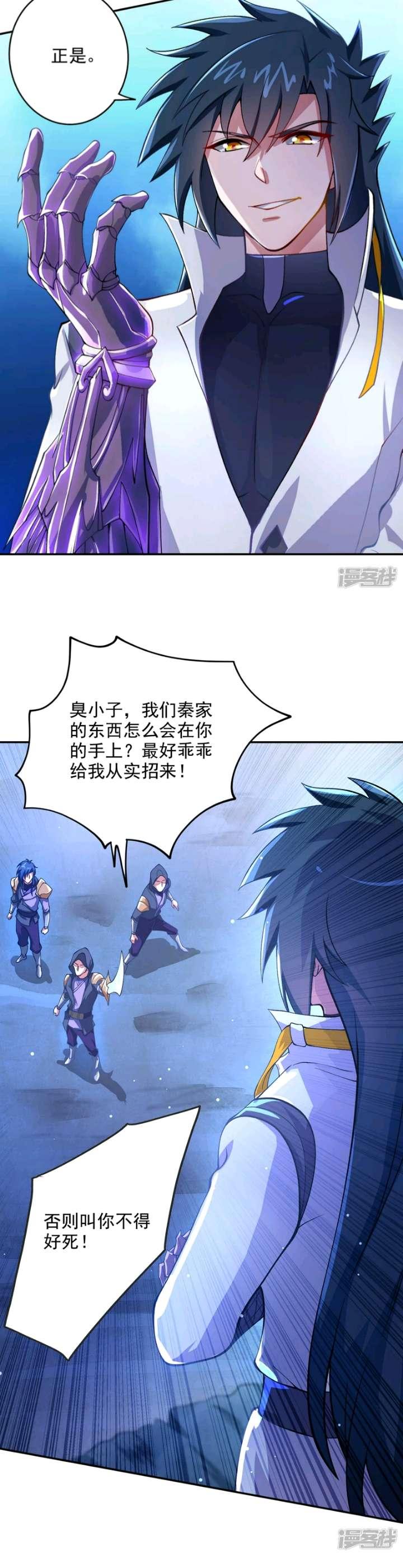【漫画更新】《灵剑尊》总323~324话