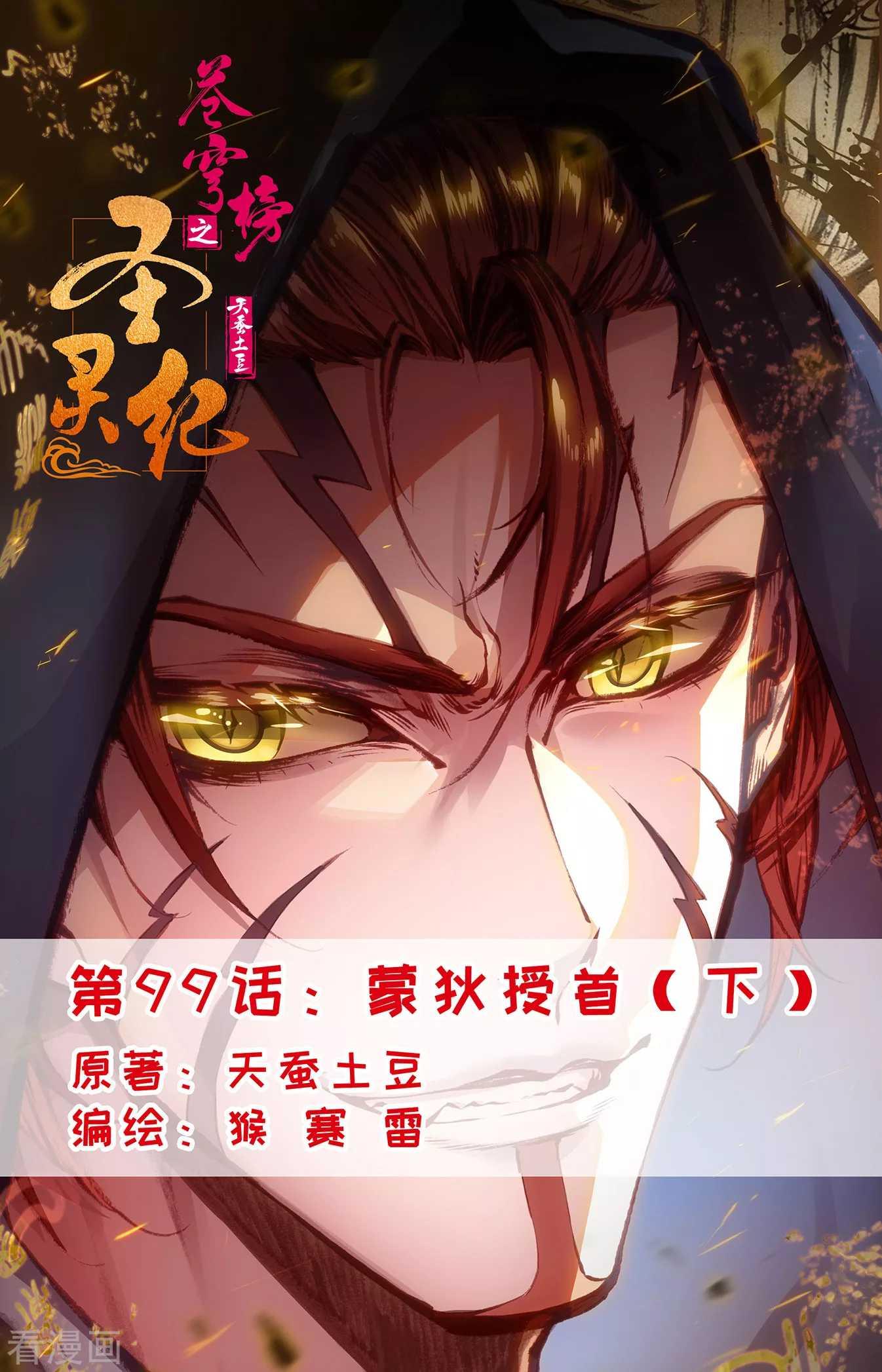 【漫画更新】《苍穹榜之圣灵纪》99话下~100话上-小柚妹站