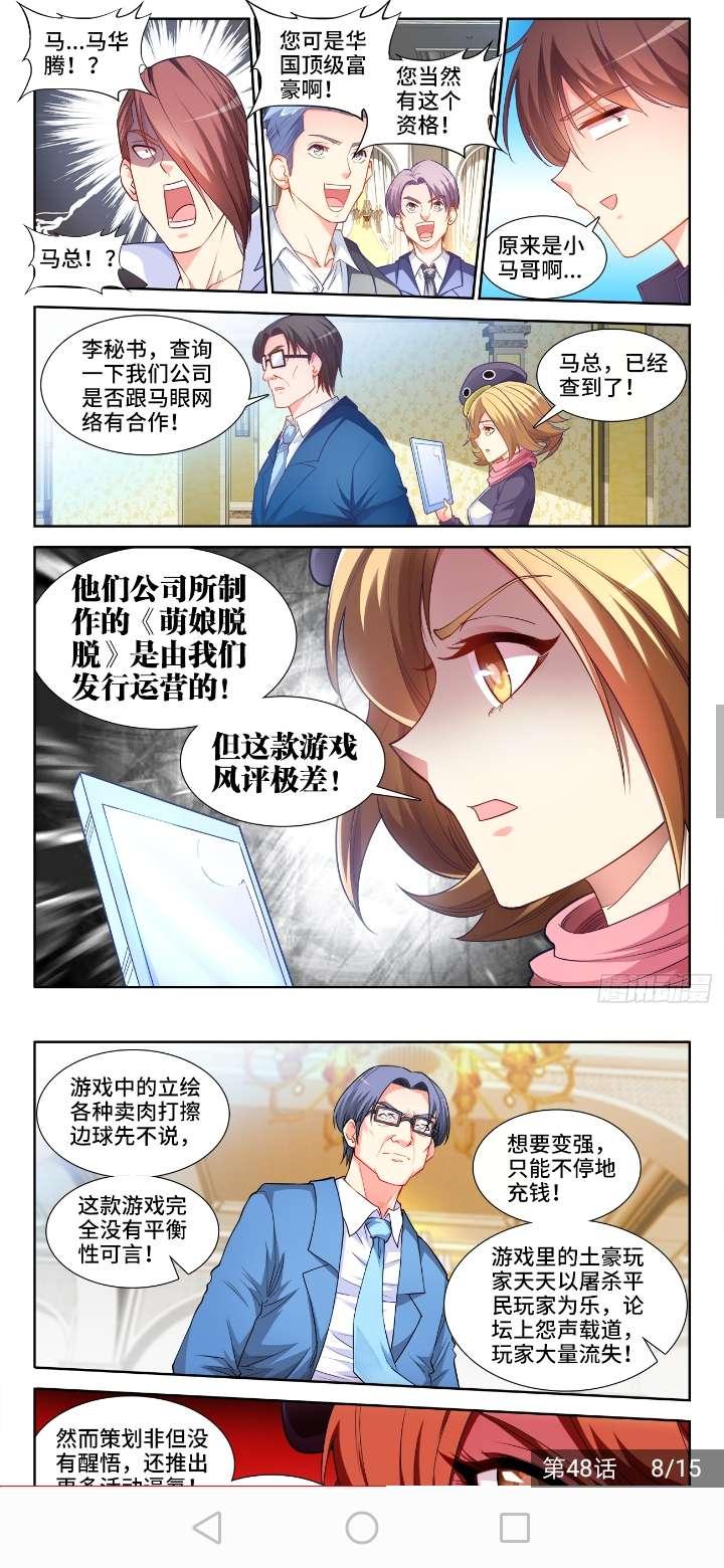 【漫画】极道宗师,王令的日常生活动画