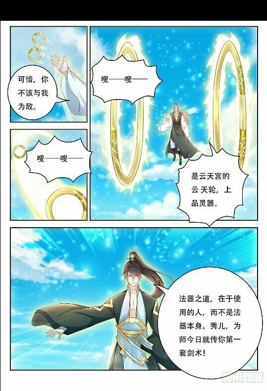 【漫画更新】🔥🔥重生之都市修仙 第393话(附图)🔥🔥
