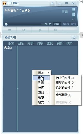TTPlayer千千静听 v5.7绿色版