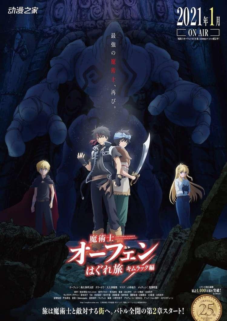 【资讯】TV动画《魔术师欧菲》第二季1月播出PV公开(8月20)