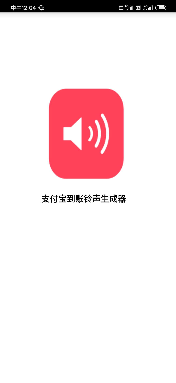 【分享】支付宝到账铃声生成器 V1.0 电梯装逼必备神器