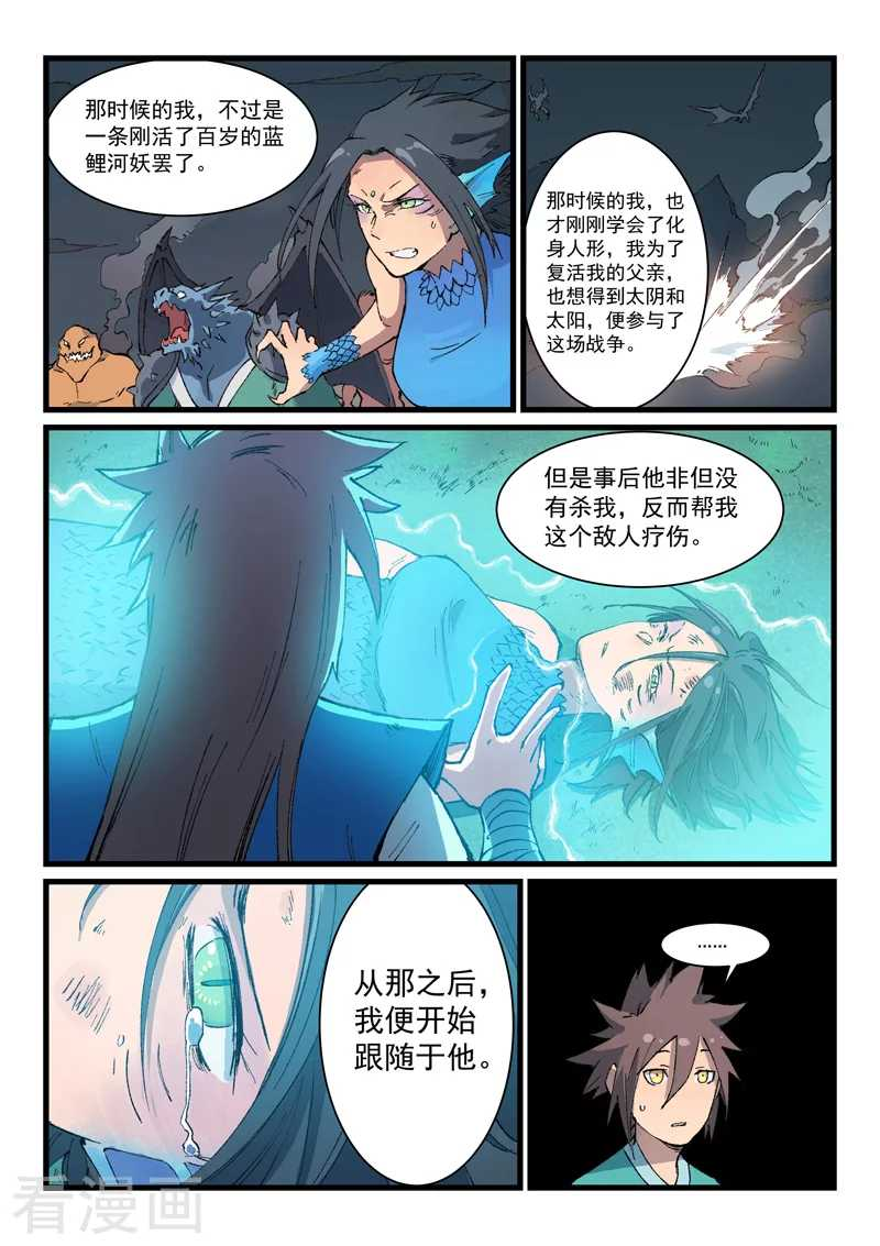 【漫画更新】《星武神诀》总396~397话