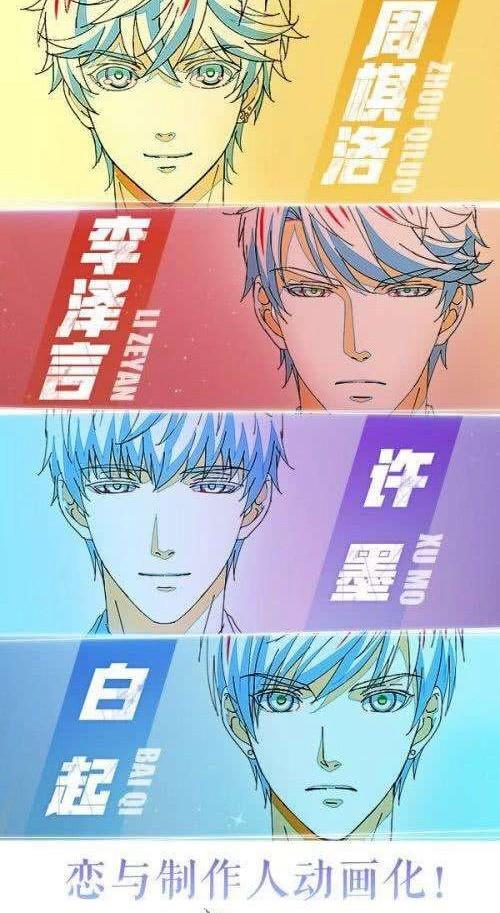 【资讯】「恋与制作人」动画详情公开 共分为四个部分12集