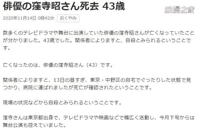 【资讯】日本男演员洼寺昭去世 曾出演《假面骑士OOO》
