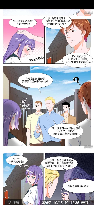 【漫画更新】最强枭雄系统   第326话