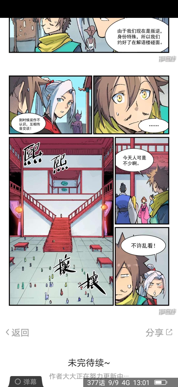 【漫画更新】星武神诀   第373话