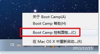 苹果MAC Win10双系统怎么切换
