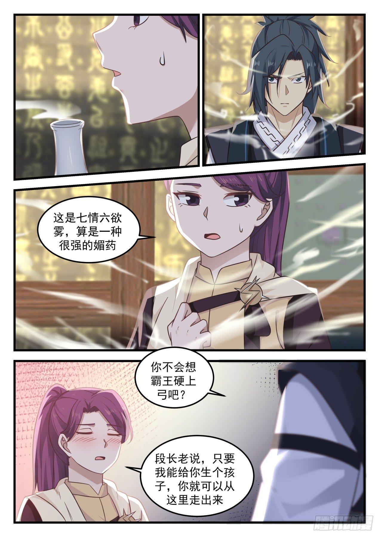 【漫画更新】武炼巅峰   第650话