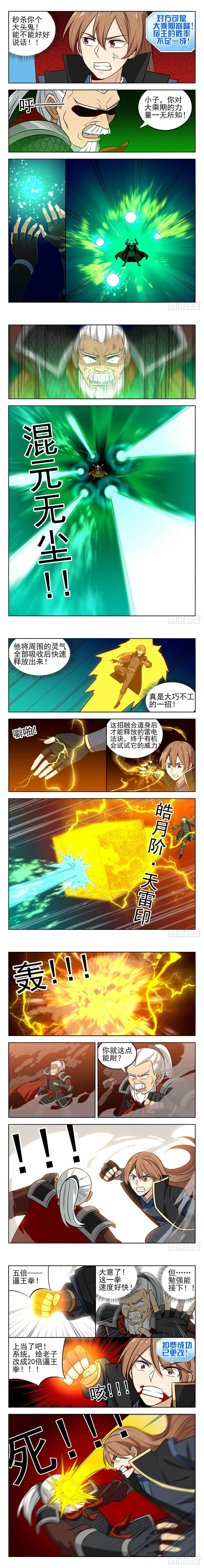 【漫画更新】最强反套路系统  265