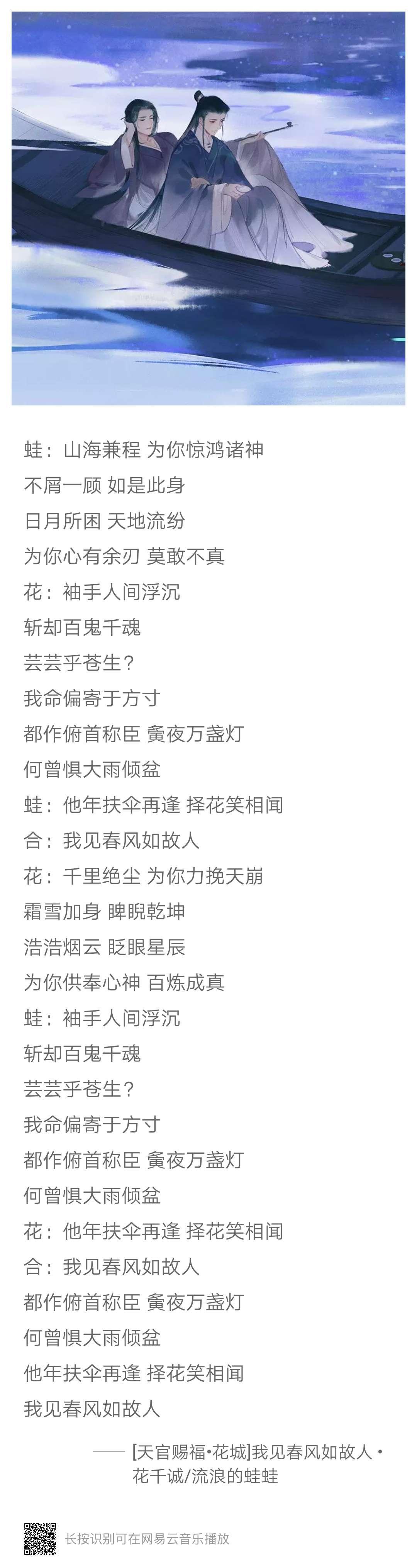 【音乐】[天官赐福•花城]我见春风如故人