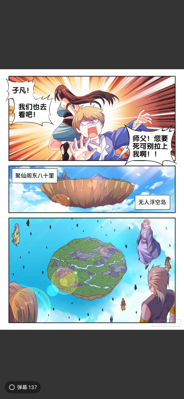 【漫画更新】我的天劫女友第539话  (天尊的战斗)