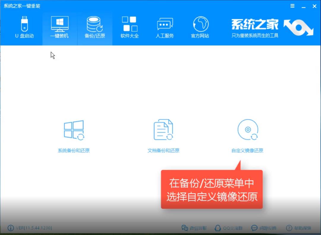 华硕笔记本电脑win7系统安装教程