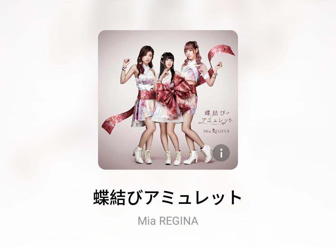 【音乐】Mia REGINA - 蝶結びアミュレット-小柚妹站