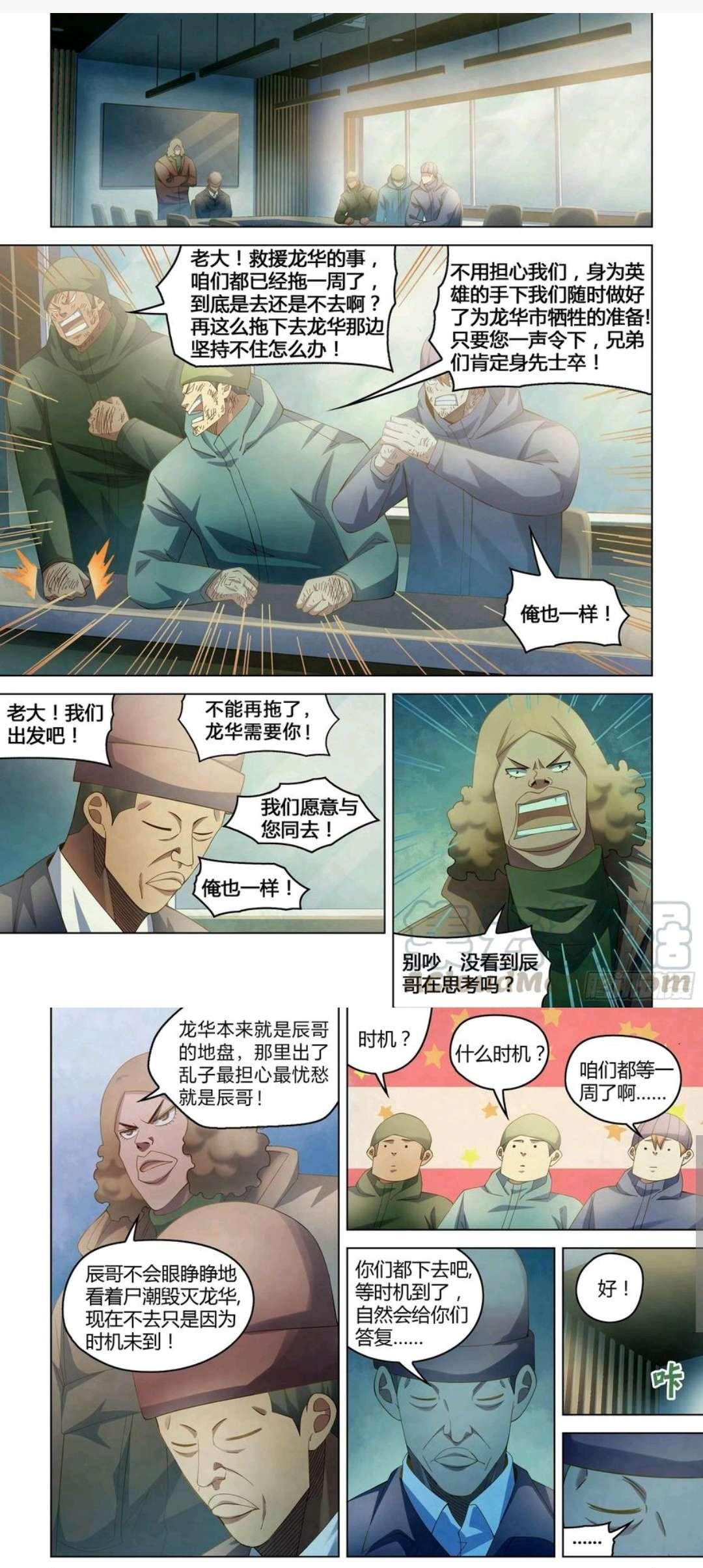 【漫画更新】末世凡人 328话-小柚妹站
