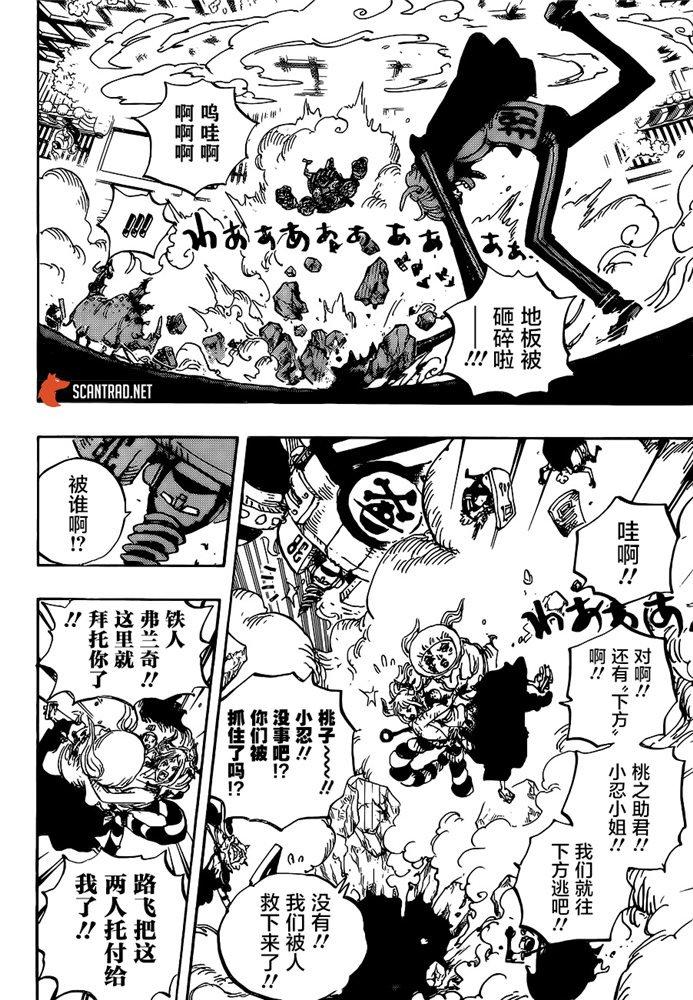 【漫画更新】海贼王996话:最强的栖息之岛