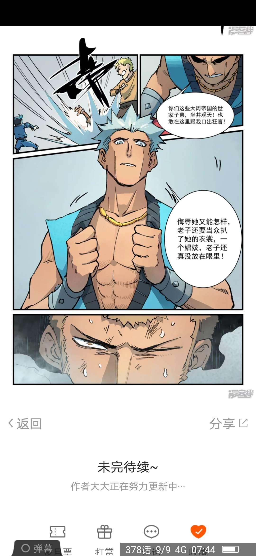 【漫画更新】星武神诀   第374话