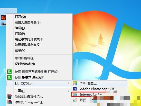 Win7系统打不开GIF图片怎么办