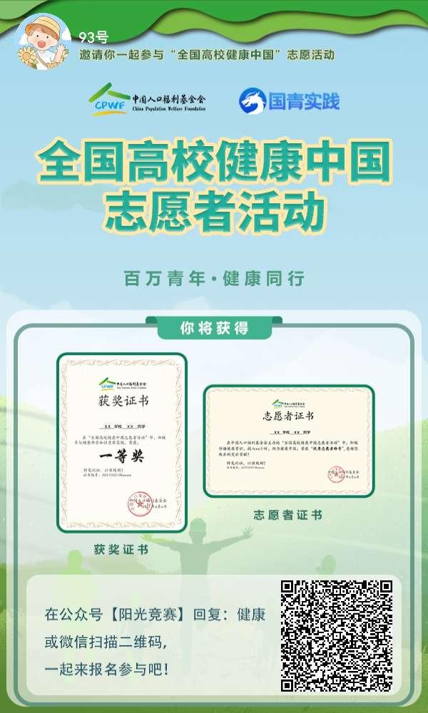 微信扫码得志愿者证书,还有精美奖章可以得,不限量。