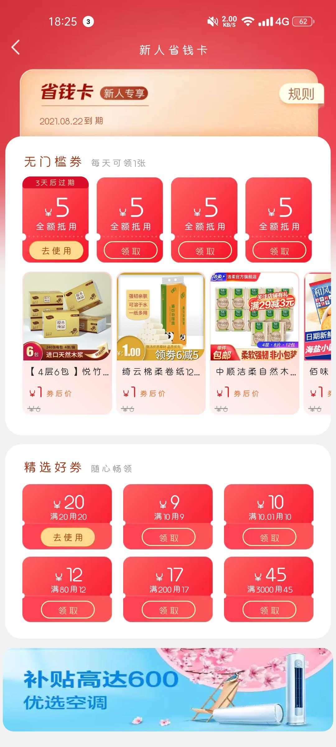 【实物】苏宁易购0.01省钱卡得无门槛券