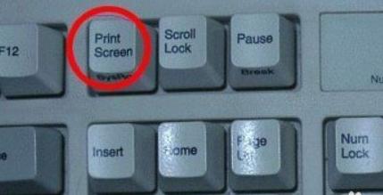 电脑截图快捷键