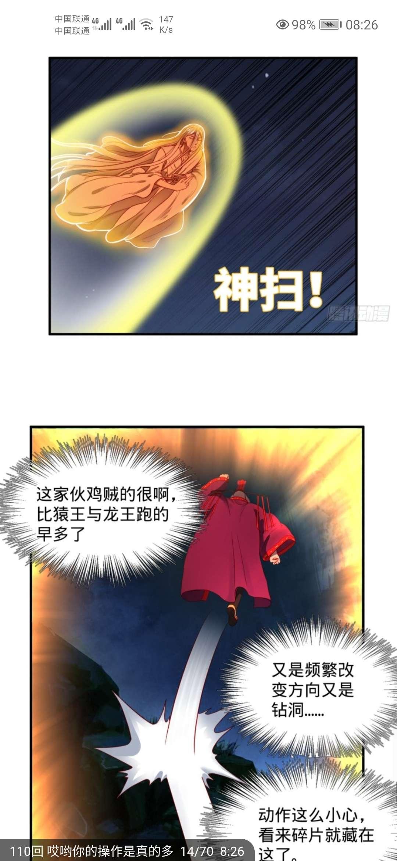 【漫画更新】炼气练了三千年   第110话