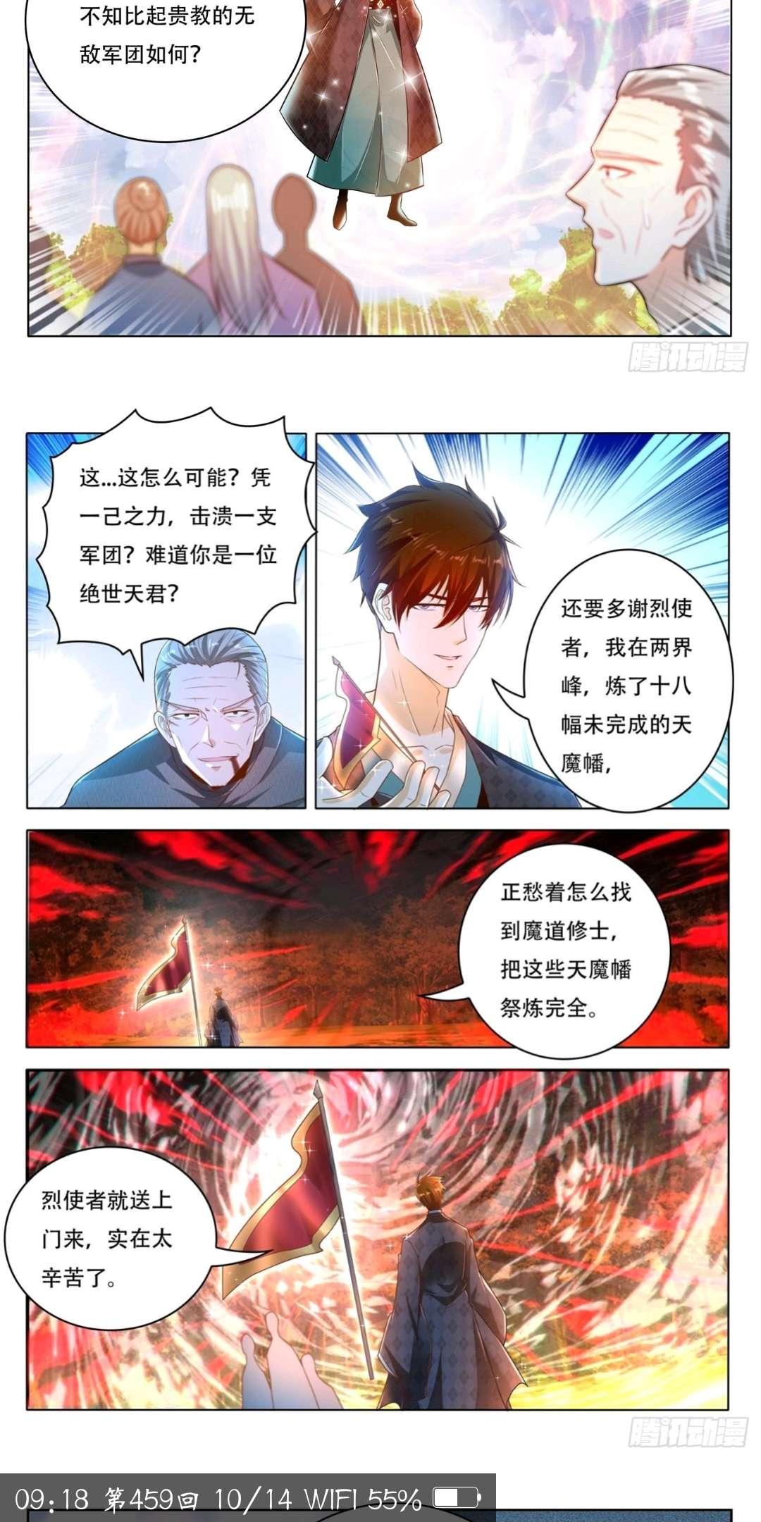 【漫画更新】 重生之都市修仙 第四百七十话