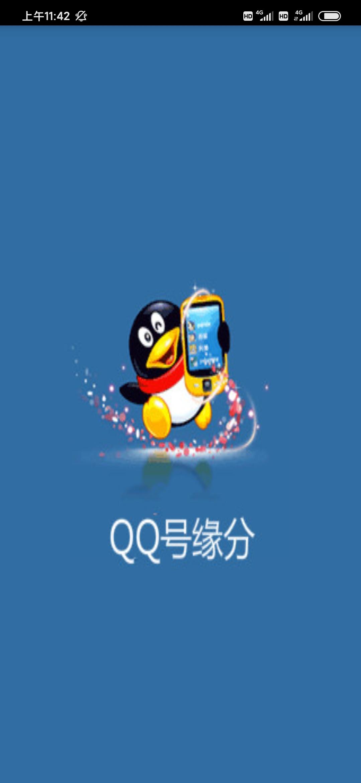 【原创】QQ号缘分评估器 V1.0 快来看看你和另一半的缘分