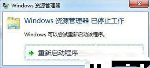 Win7资源管理器老是停止工作怎么办?