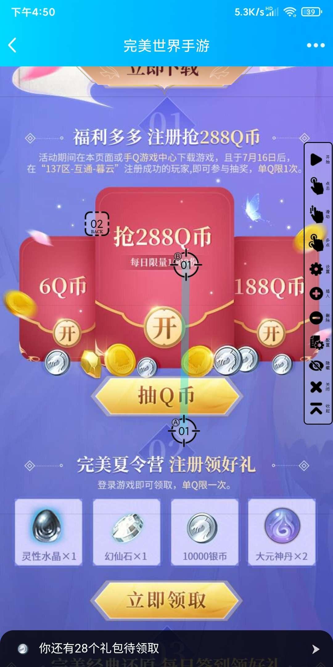 【虚拟物品】完美世界堕落注册就送QQ币