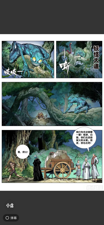 【漫画更新】西行纪第三部第二十一话~第二十二话