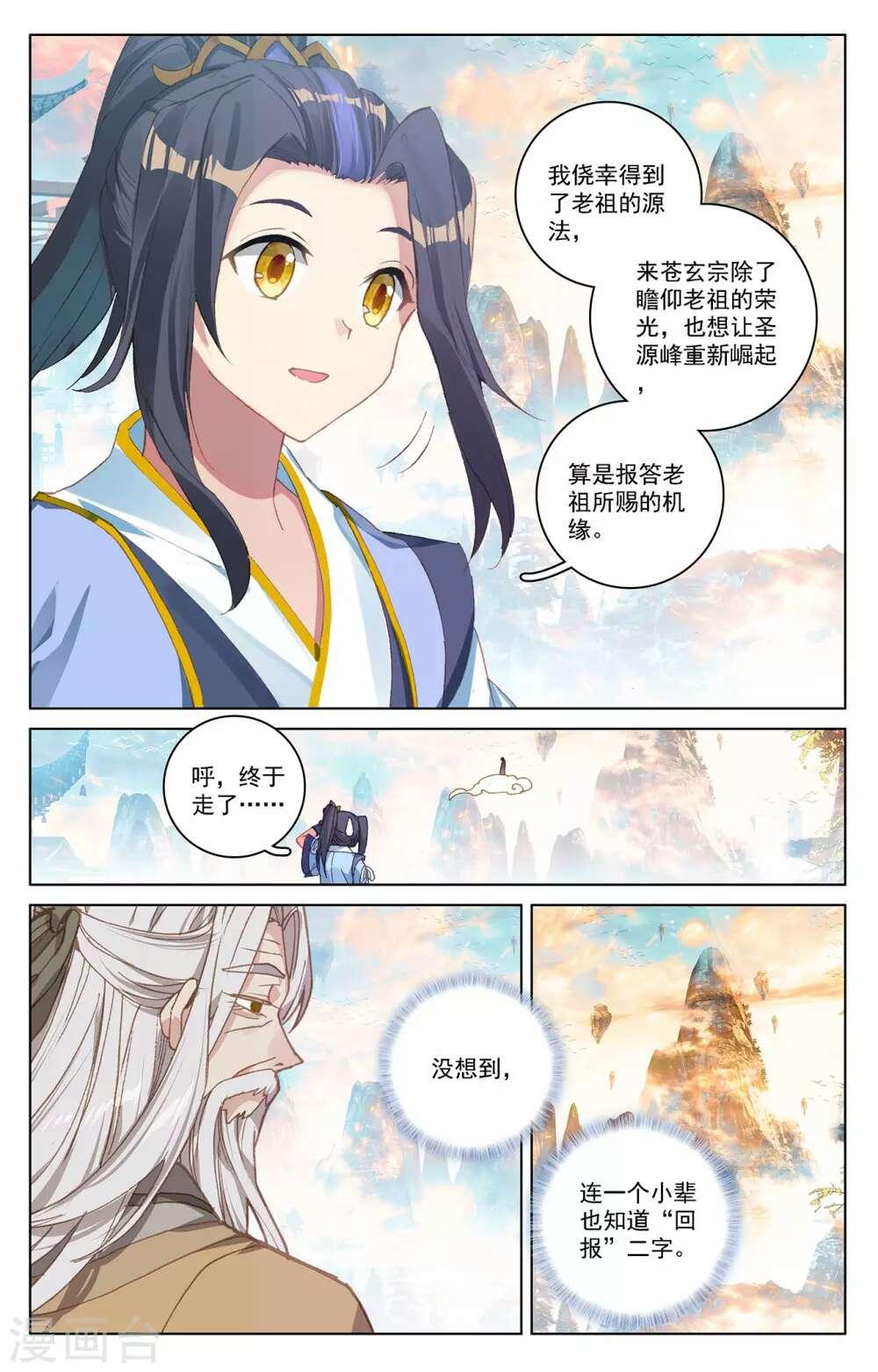 【漫画更新】元尊第二百一十四话    选宝(下)