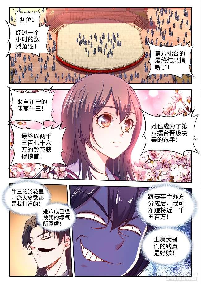 【漫画更新】食色大陆   第407话-小柚妹站