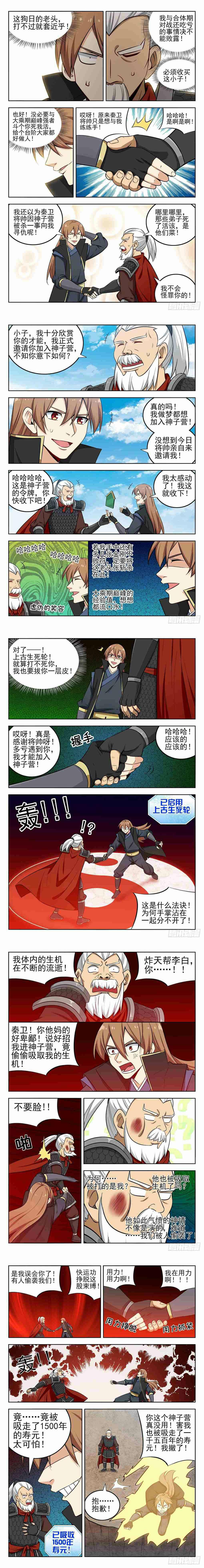 【漫画更新】最强反套路系统  267