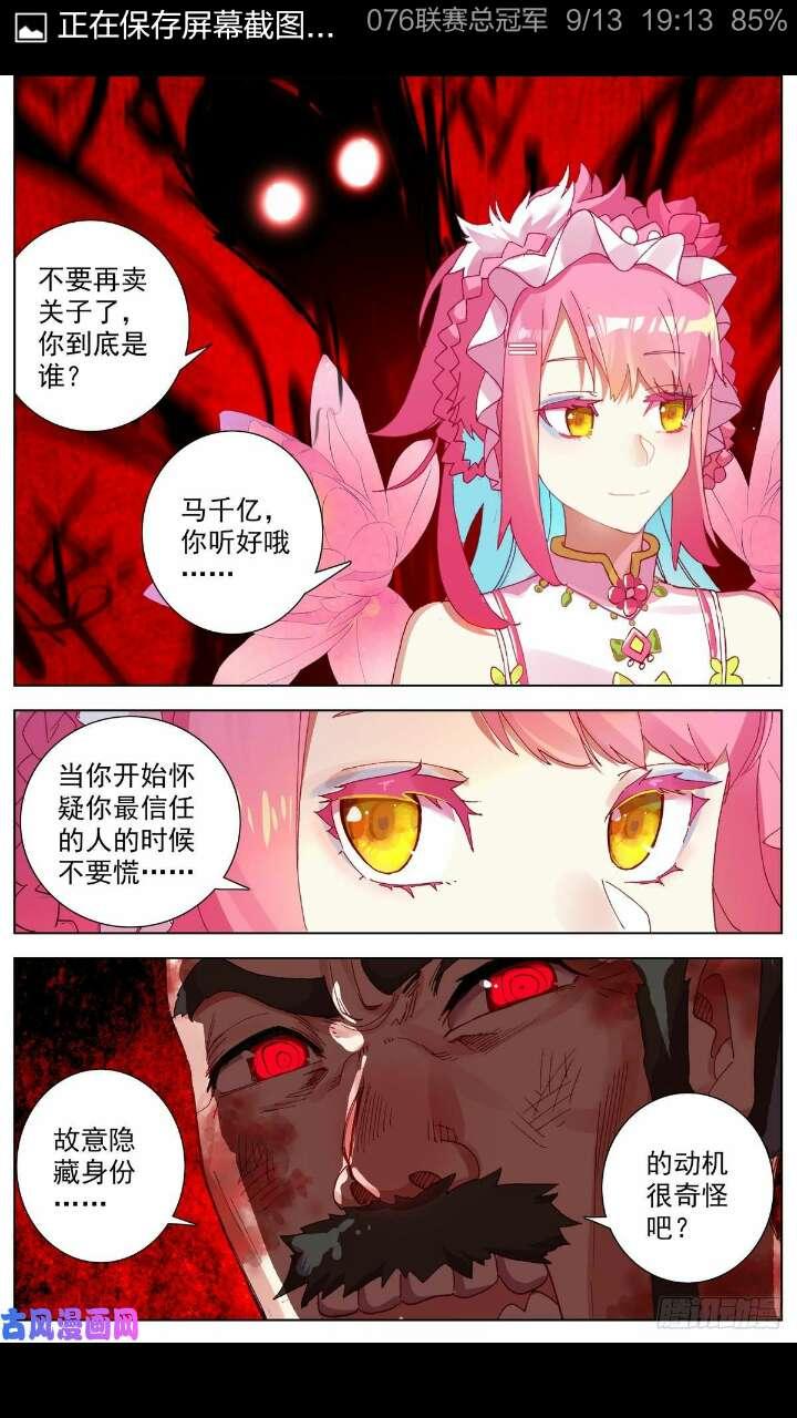 【漫画】异皇,重生,萝莉 二次元