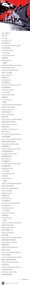 【音乐】Grenzlinie