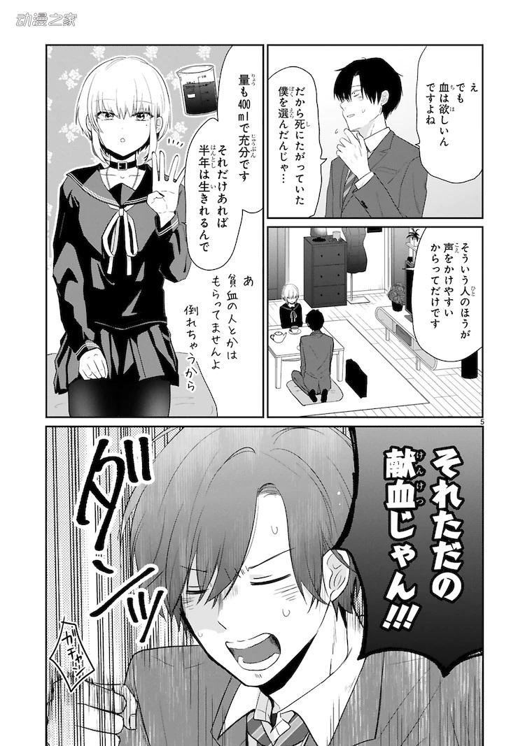 【资讯】想死的社畜×美少女吸血鬼!将良创作新单话漫画喜剧