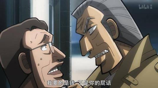 【动漫资源】中间管理录利根川(11月23日任务帖)