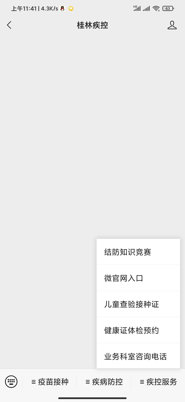 桂林疾控抽红包