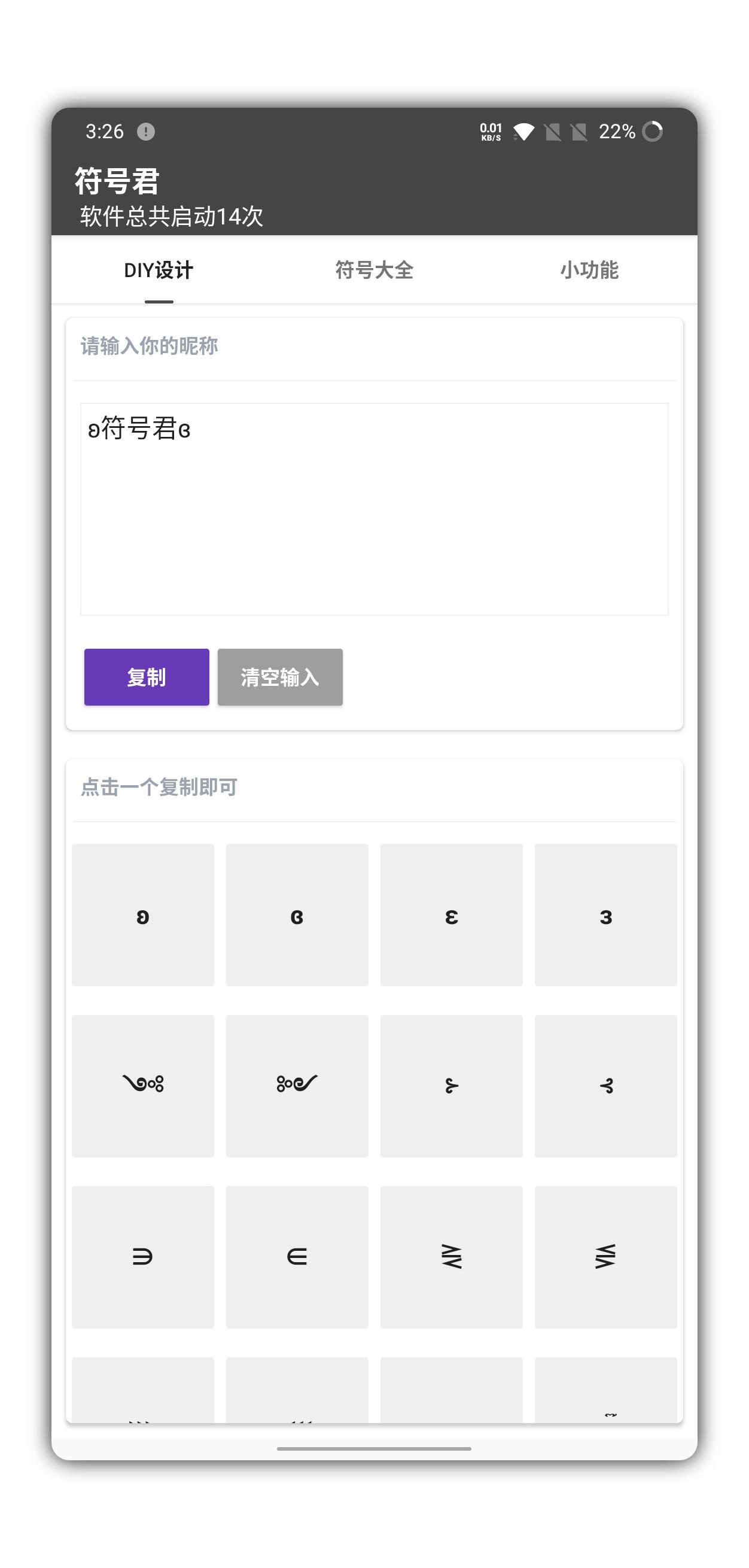 【原创工具】符号君各种特殊符号合集Android1.0