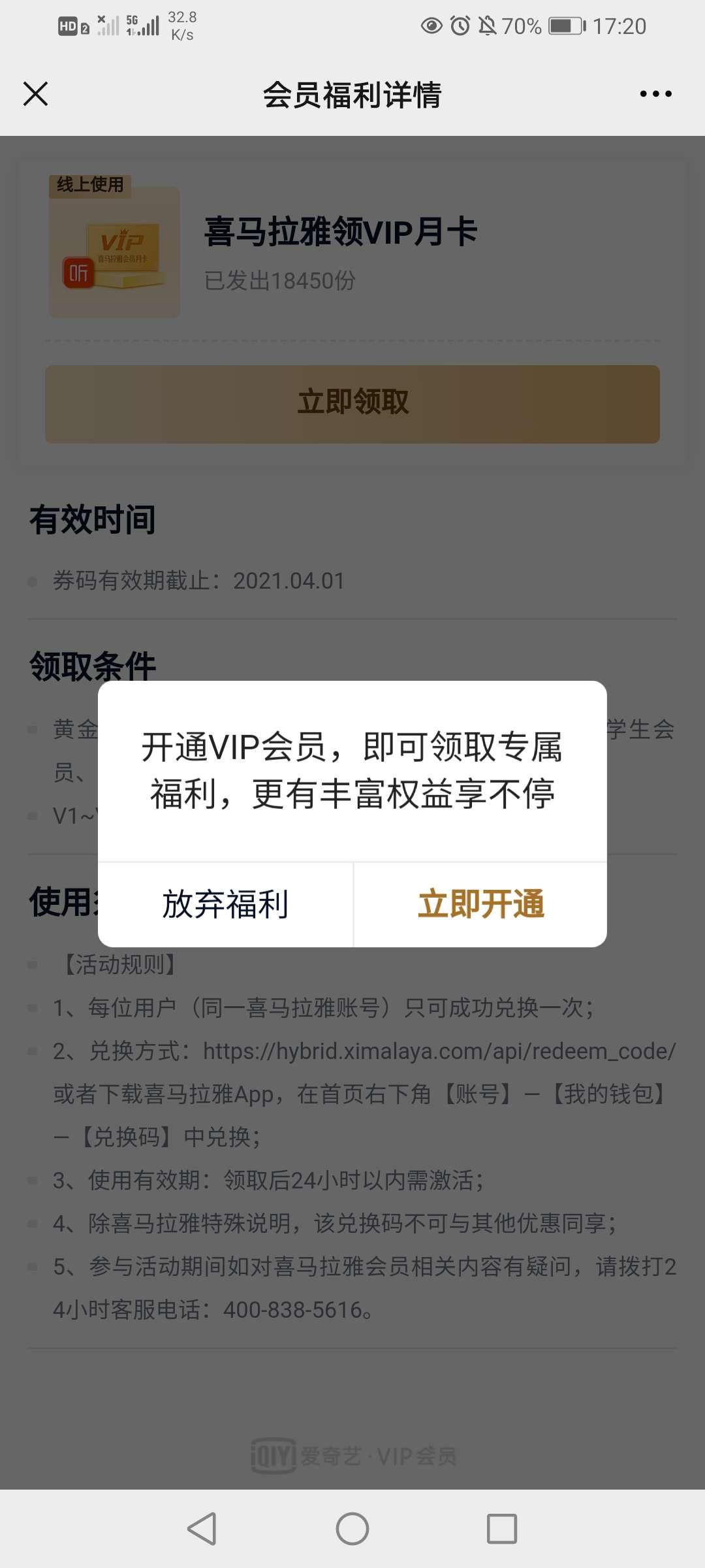 爱奇艺VIP兑换喜马拉雅VIP月卡