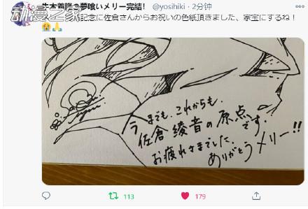 【动漫资讯】漫画《食梦者玛利》最终话彩图公开 佐仓绫音送来留言