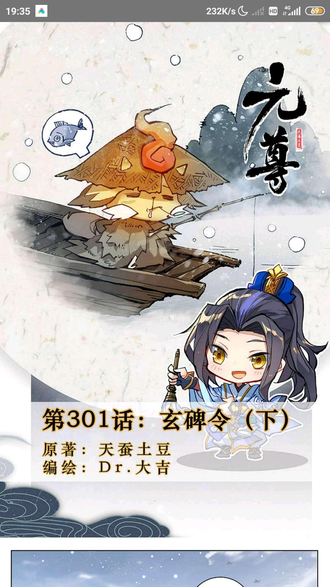【漫画更新】元尊  301玄碑令(下)-小柚妹站