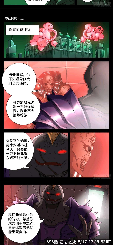【漫画更新】戒魔人    第696话