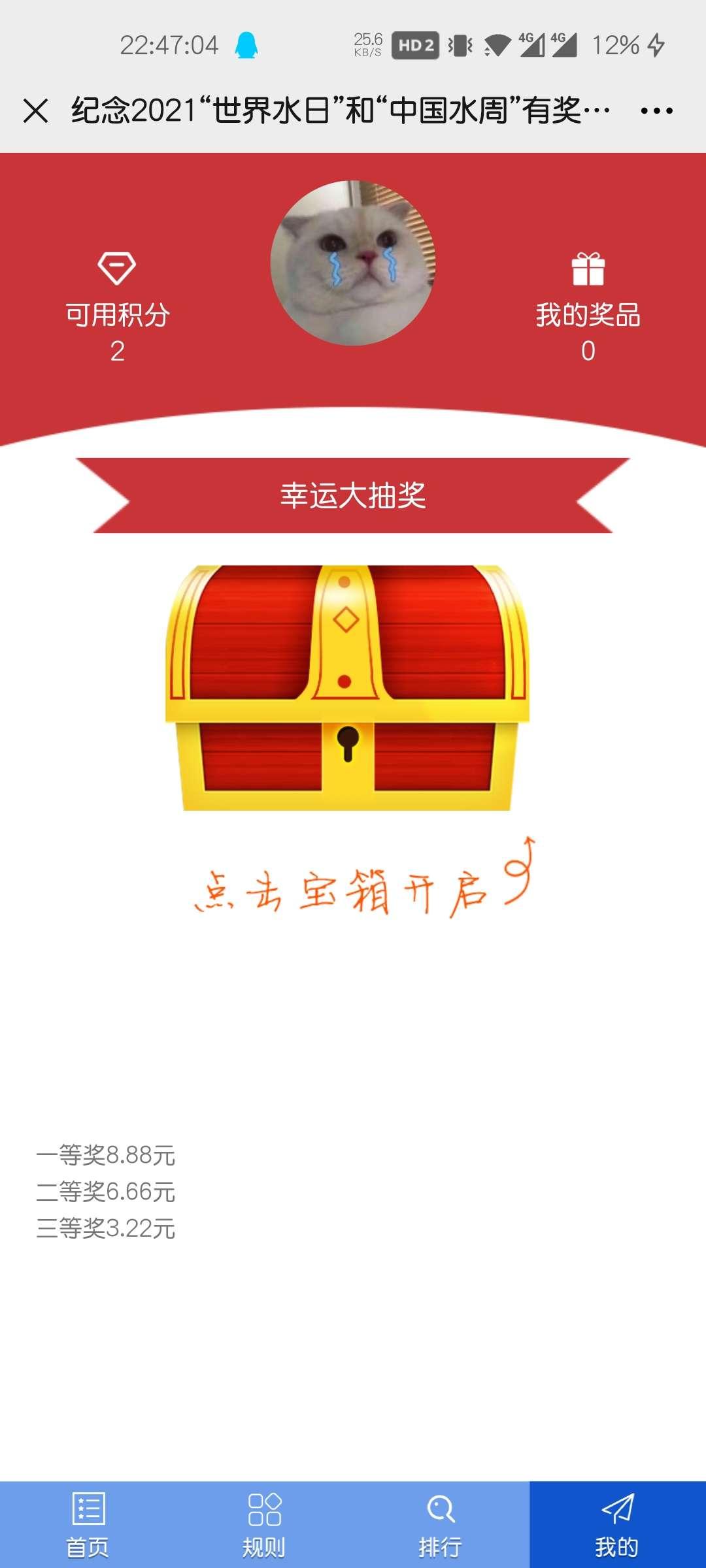世界水日有奖问答抽红包